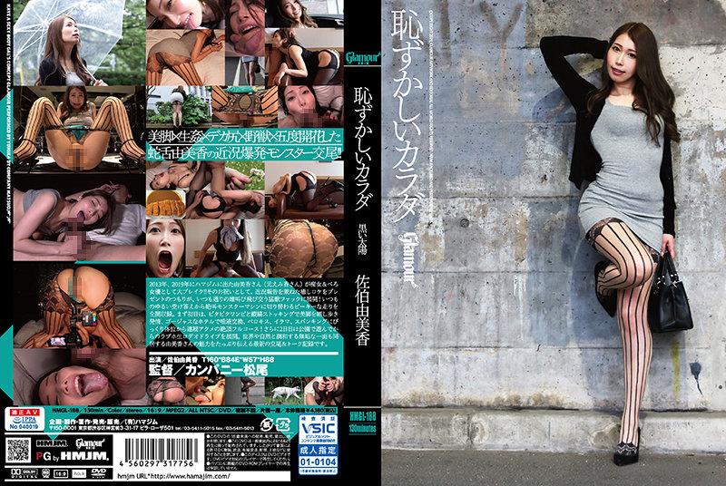 【アダルト動画】恥ずかしいカラダ 黒い太陽 佐伯由美香のトップ画像